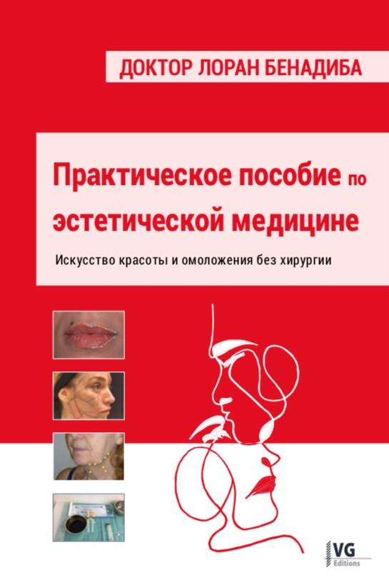 Практическое пособие по эстетической медицине